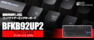 BFKB92UP2