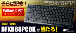 そらぱ-BFKB88PCWH